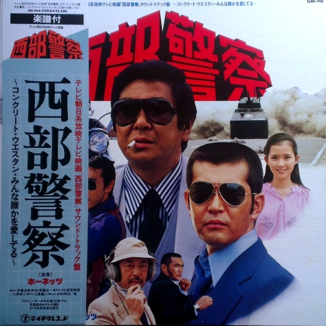 Hornets – Western Police - Seibu Keisatsu