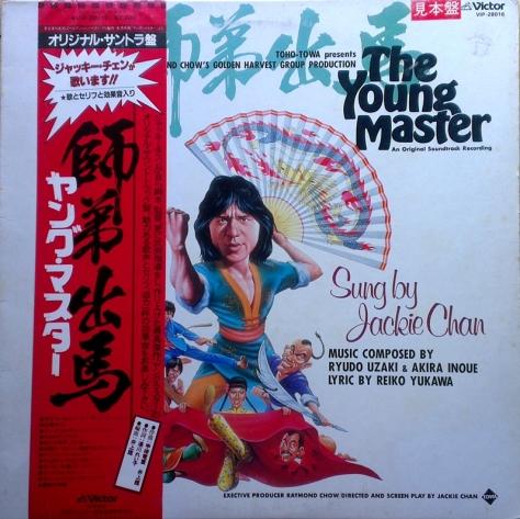 Ryudo Uzaki & Akira Inoue - The Young Master
