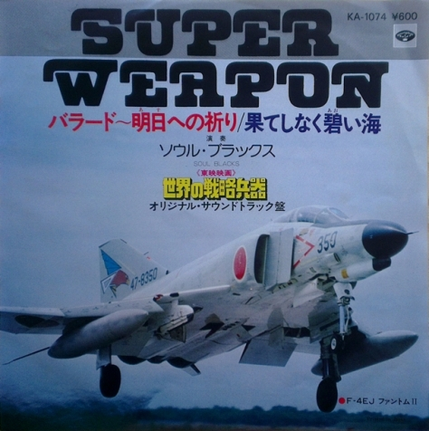 Soul Blacks – Super Weapon