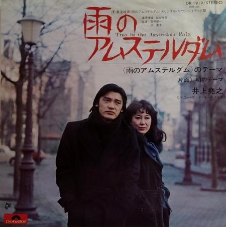 Takayuki Inoue - Two in the Amsterdam Rain